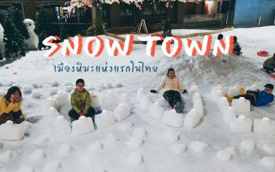 กรุงเทพก็มีหิมะ
